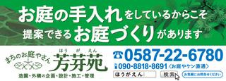 hougaen_bus-ad.jpg