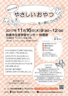 okashi-201711.jpg