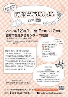 yasai-201712.jpg